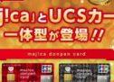 UCS、majica donpen card(マジカ ドンペン カード)を発行開始い