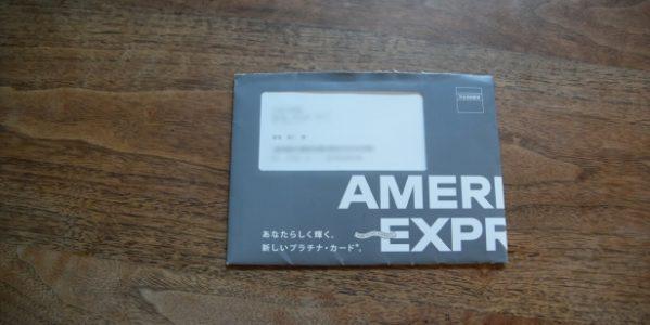 アメックスのメタル製プラチナ・カードの切替申込 カード番号が変わるので注意