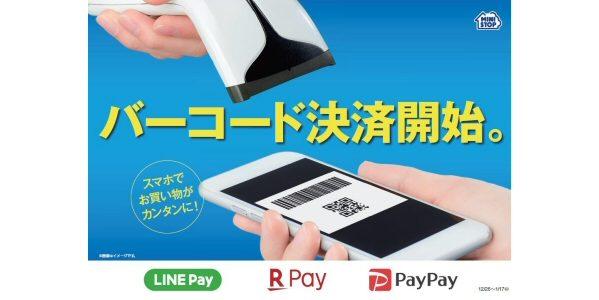 ミニストップでLINE Pay、PayPay、楽天ペイ(アプリ決済)の利用が可能に