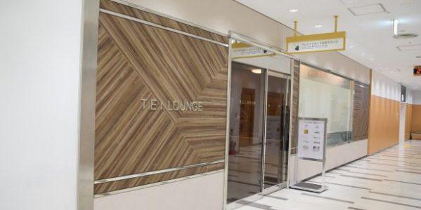 成田空港第2ターミナル「T.E.I. ラウンジ(T.E.I. Lounge)」を調査してきた! 出国前エリアにあるのが残念