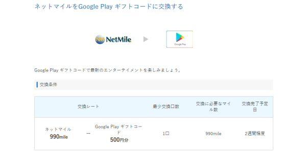 ネットマイル、Google Playギフトコードへのポイント交換サービスを開始