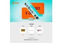 吉野家でOrigami Payを使うと「牛丼並盛一杯半額」キャンペーンを実施