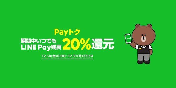 LINE Pay、20%還元が受けられる「Payトク」キャンペーンを開始