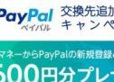 ドットマネー、PayPalへの交換サービスを開始 PayPalの新規登録の場合は最大600円分を獲得できるキャンペーンも