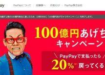 PayPayの100億円あげちゃうキャンペーンが10日間で終了