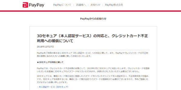 PayPay、3Dセキュアに対応 クレジットカードでの決済金額上限も変更に