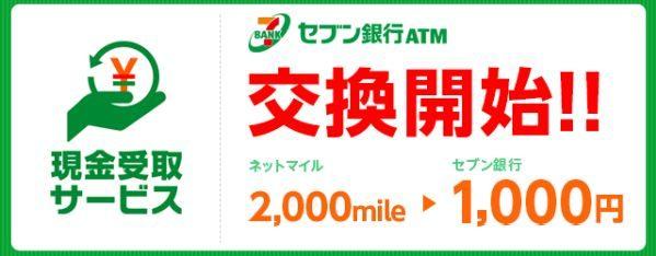 ネットマイル、セブン銀行ATMで現金を受け取れるサービス開始 銀行口座を保有しなくても受取可能に