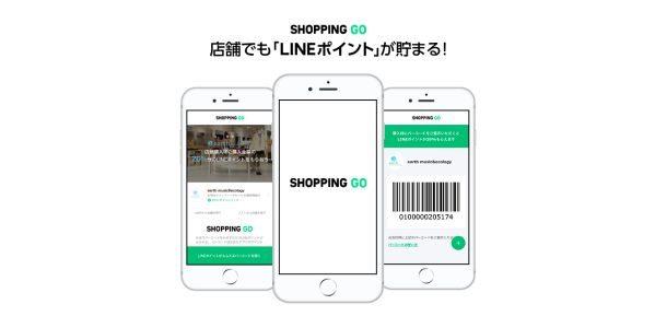 LINE、実店舗で商品購入時にバーコードを提示するだけでLINEポイントを獲得できる「SHOPPING GO」を開始