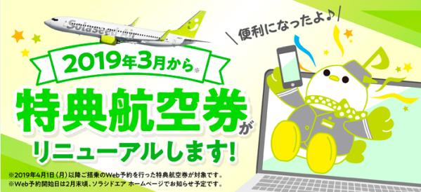ソラシドエア、ソラシド スマイルクラブの特典航空券を変更