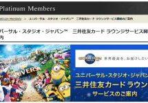 三井住友カード、プラチナカード会員向けのUSJアトラクション「JAWS」内ラウンジをオープン