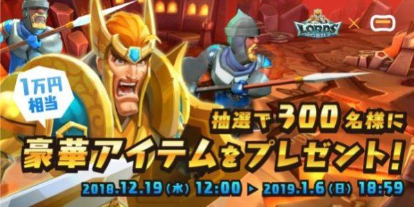 バンドルカード、世界同時大戦RPG「LORDS MOBILE(ロードモバイル)」との協働で1万円相当のアイテムが当たるキャンペーンを実施