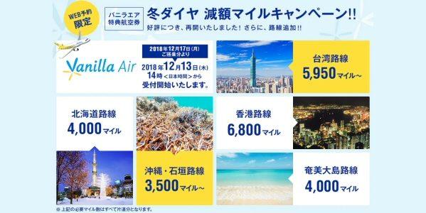 ANA、バニラエアの特典航空券 減額マイルキャンペーンを実施