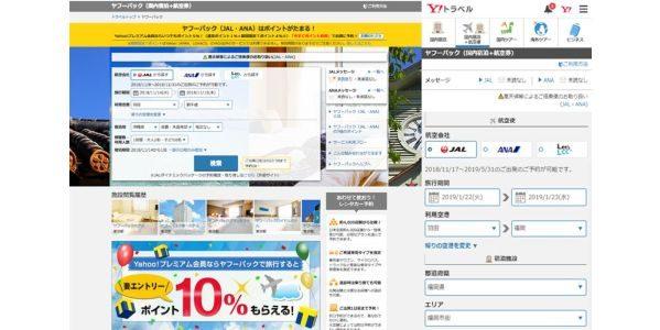 Yahoo!トラベル、JAL・ANAの航空券と宿泊プランを組み合わせたダイナミックパッケージ商品が予約できる「ヤフーパック」を提供開始