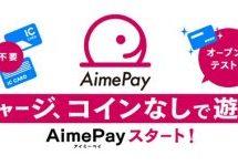 ゲームセンターでチャージやコインなしで遊べる「AimePay」が開始