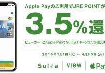 ビューカード、Apple Payの利用でJRE POINTが7倍(3.5%)になるキャンペーンを開始