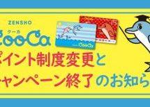 ゼンショー、グループ共通電子マネー「ZENSHO CooCa」のポイント制度を変更