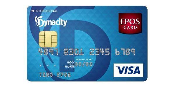エポスカード、神奈川県小田原市の商業施設「Dynacity(ダイナシティ)」との提携カード「ダイナシティ エポスカード」を発行