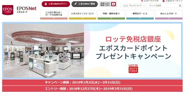 ロッテ免税店銀座、エポスカード会員向けキャンペーンを開始
