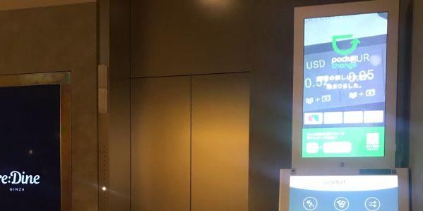 ポケットチェンジ、シェフのためのコワーキングスペース「re:Dine GINZA」に新設 店内の独自通貨「favyPay」へのチャージも可能に