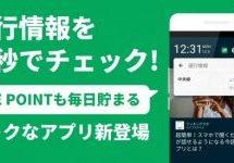 バズヴィル、JRE POINTが貯まるアプリ「貯まるスクリーン × JRE POINT」を開始