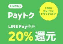 LINE Pay、コンビニやドラッグストアで20%のLINE Pay残高を還元するキャンペーンを実施