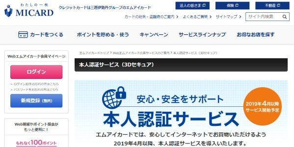 エムアイカード、2019年4月から本人認証サービス(3Dセキュア)を導入