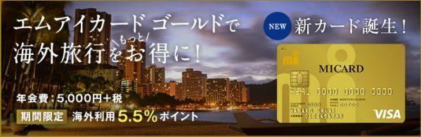エムアイカード、海外利用分のポイントが0.5%アップする特典を追加