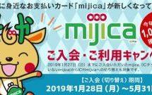 ゆうちょ銀行のVisaプリペイドカード「mijica(ミヂカ)」にデビットチャージ機能などが追加