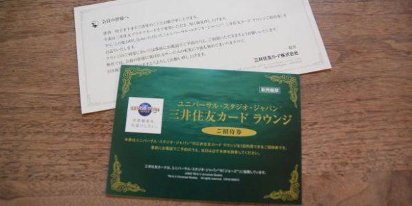 三井住友プラチナカードの「ユニバーサル・スタジオ・ジャパン(USJ)三井住友カード ラウンジご招待券」を請求してみた