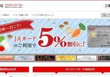 三菱UFJニコスと共同印刷、法人向けプリペイドカード事業で提携