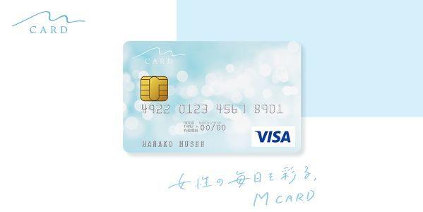 ミュゼプラチナム、新たなクレジットカード「Mカード」を発行