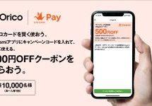 オリコ、Origami Payで500円OFFクーポンをプレゼントするキャンペーンを実施