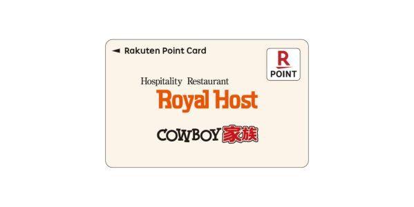 共通ポイントカード「楽天ポイントカード」がロイヤルホストとカウボーイ家族で利用可能に