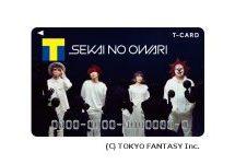 カルチュア・エンタテインメント、SEKAI NO OWARIのアルバム発売を記念して「Tカード(SEKAI NO OWARIデザイン)」を発行