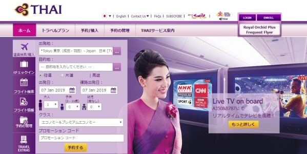 タイ国際航空、ロイヤルオーキッドプラスのゴールドとプラチナ会員に特別特典を追加