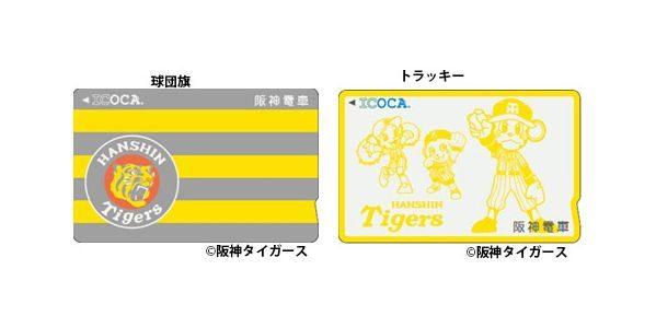 阪神電気鉄道、阪神タイガース特別デザインの「タイガースICOCA」を発売