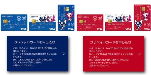 東京オリンピック・パラリンピックの公式カード「TOKYO 2020 OFFICIAL CARD(TOKYO 2020 CARD)」の発行が開始 抽選でオリンピック観戦チケットが当たるキャンペーンを実施
