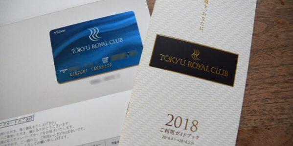 何とか達成して入手した東急カード会員向け「TOKYU ROYAL CLUB」の特典とは?