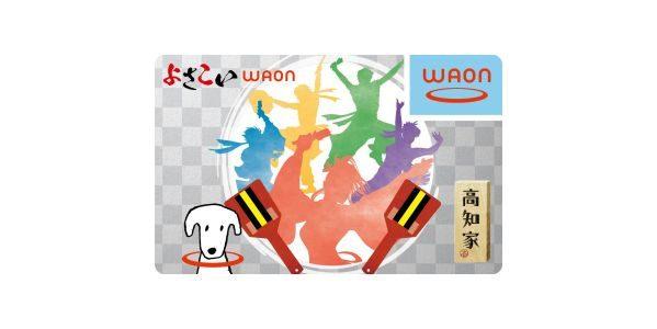 イオン、高知市のご当地WAON「よさこいWAON」を発行 WAONカードの利用で高知市に寄附