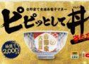 吉野家、交通系ICカードを利用すると「吉野家120周年記念オリジナルどんぶり」が当たるキャンペーンを実施