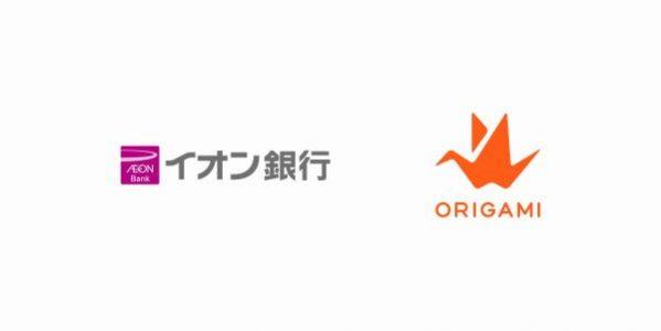 Origami Pay、イオン銀行の口座から直接支払が可能に