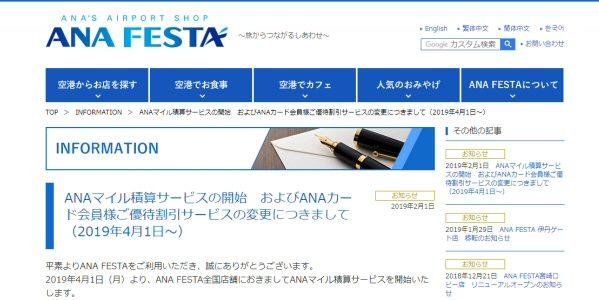 ANA FESTA、ANAカード会員優待を変更 購入時にマイルが貯まるように