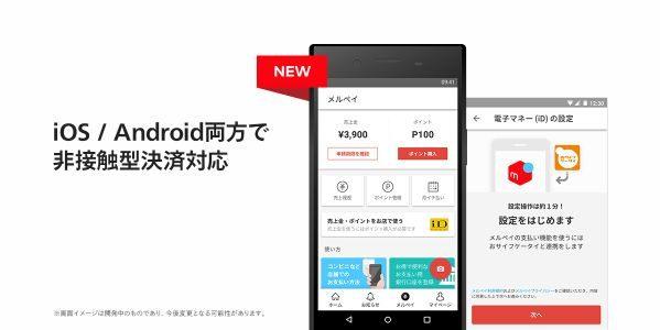 メルペイ、Androidで非接触決済サービスを開始