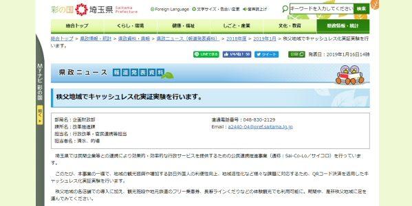 埼玉県、秩父地域でキャッシュレス化の実証実験を開始 4つのコード決済が可能に