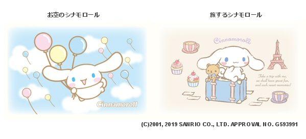 三菱UFJニコス、サンリオの人気キャラクター「シナモロール」デザインの「VIASOカード(シナモロールデザイン)」を発行