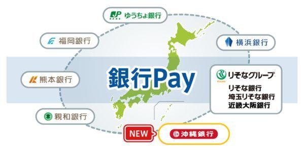 沖縄銀行、銀行ペイシステムを活用したスマホ決済サービス「OKIPay」を発表