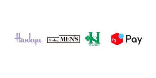 メルペイ、スマホ決済サービスのコード決済を阪急阪神百貨店に導入