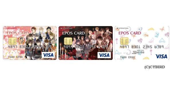 エポスカード、恋愛ゲーム「イケメンシリーズ」とコラボレーションした「イケメンシリーズ エポスカード」を発行