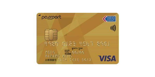 三井住友カード、京王パスポートVISAゴールドカードを発行
