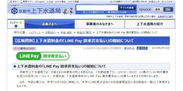 京都市、上下水道料金で「LINE Pay請求書支払い」を利用可能に